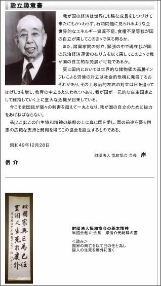 http://www.kyowakyokai.or.jp/about/01-01.html