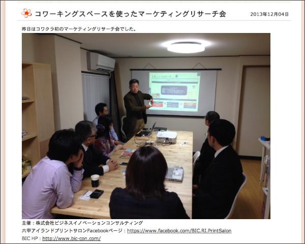 http://cowork.ko-co.jp/