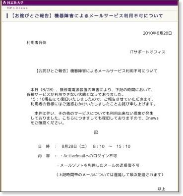 http://www.doshisha.ac.jp/dnews/1282985723.html