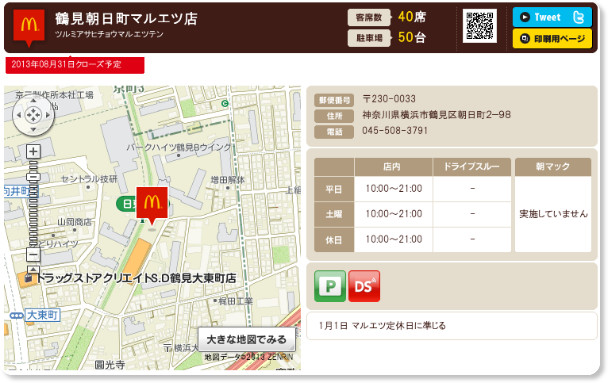 http://www.mcdonalds.co.jp/shop/map/map.php?strcode=14624
