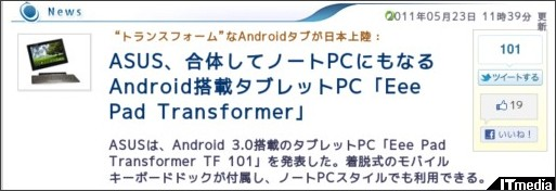 http://plusd.itmedia.co.jp/pcuser/articles/1105/23/news037.html