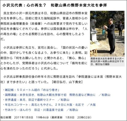 http://mainichi.jp/select/seiji/news/20110109k0000m010040000c.html