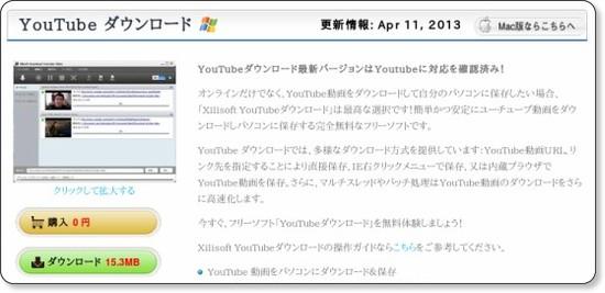 http://www.xilisoft.jp/youtube-download.html