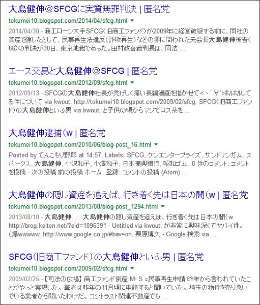 https://www.google.co.jp/search?hl=ja&safe=off&biw=1145&bih=939&q=site%3Atokumei10.blogspot.com+&btnG=%E6%A4%9C%E7%B4%A2&aq=f&aqi=&aql=&oq=&gws_rd=ssl#hl=ja&q=site:tokumei10.blogspot.com+%E5%A4%A7%E5%B3%B6%E5%81%A5%E4%BC%B8&safe=off