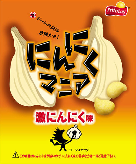 http://www.fritolay.co.jp/ninnikumania/index.html