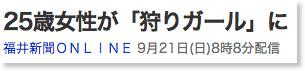 http://headlines.yahoo.co.jp/hl?a=20140921-00010000-fukui-l18