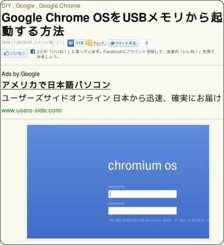 http://www.lifehacker.jp/2009/11/091129_google_chrome_os.html
