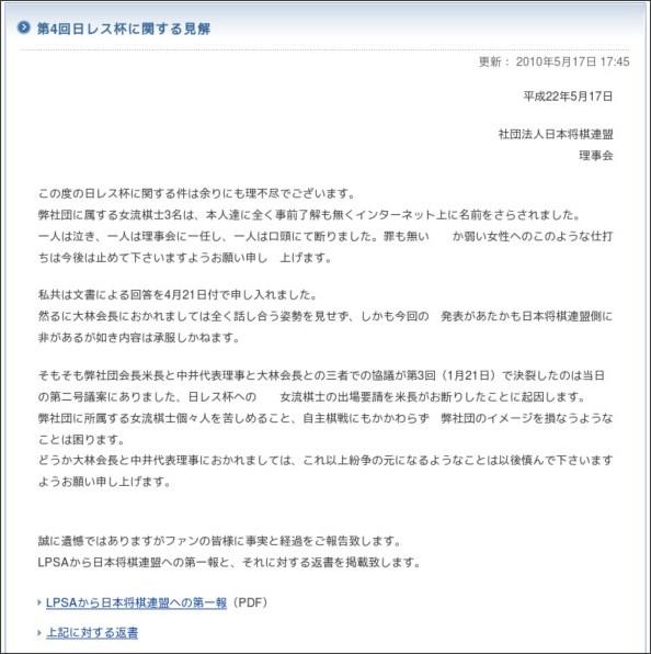 http://www.shogi.or.jp/topics/2010/05/4-5.html