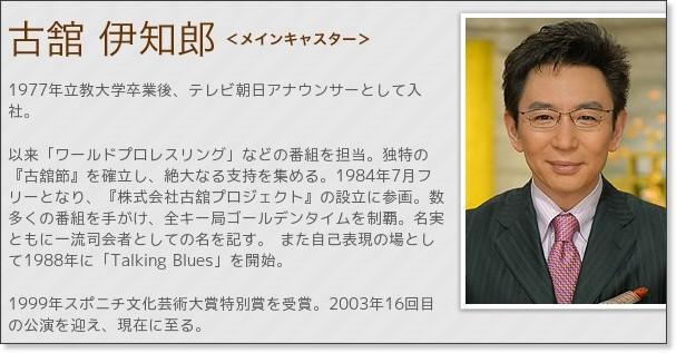 http://www.tv-asahi.co.jp/hst/cast/