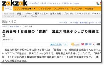 http://www.zakzak.co.jp/society/domestic/news/20110121/dms1101211227010-n1.htm