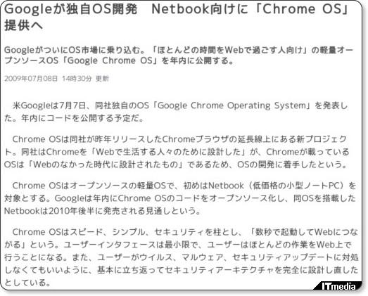 http://www.itmedia.co.jp/news/articles/0907/08/news037.html