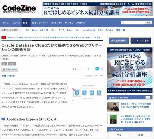 http://codezine.jp/article/detail/9108
