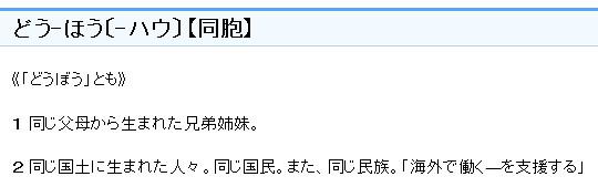 http://dictionary.goo.ne.jp/leaf/jn2/156844/m0u/%E3%81%A9%E3%81%86%E3%81%BB%E3%81%86/