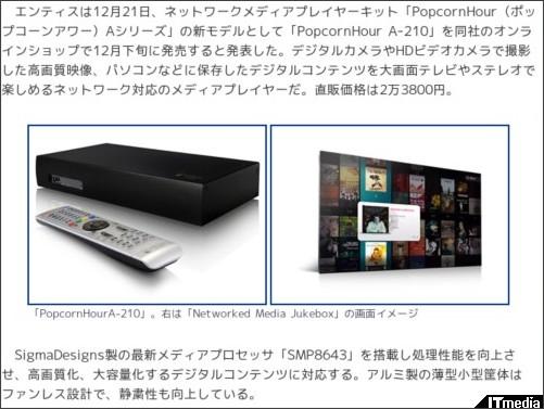 http://plusd.itmedia.co.jp/lifestyle/articles/1012/21/news083.html