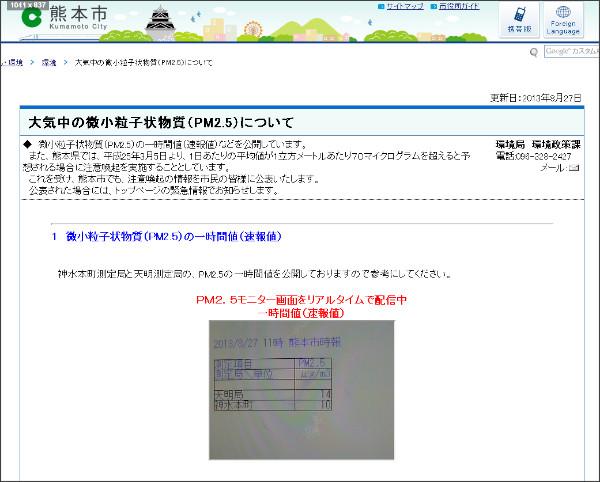 http://www.city.kumamoto.kumamoto.jp/content/web/asp/kiji_detail.asp?NW=1&ID=13490&LS=14