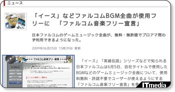 http://www.itmedia.co.jp/news/articles/0906/05/news061.html
