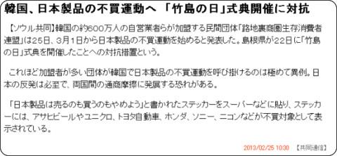 http://www.47news.jp/CN/201302/CN2013022501001580.html