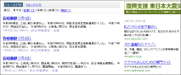 http://news.search.yahoo.co.jp/search?fr=top_ga1_sa&ei=UTF-8&p=%E9%A6%96%E7%9B%B8%E5%8B%95%E9%9D%99