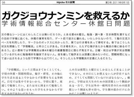 http://hijicho.com/paper/20110601/paper_20110601_06-07.pdf