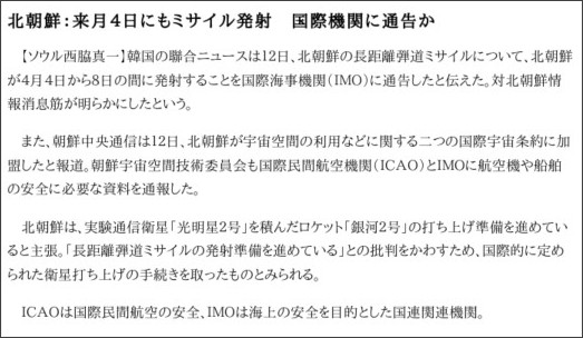 http://mainichi.jp/select/world/news/20090312k0000e030075000c.html