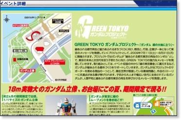 http://www.nta.co.jp/akafu/greentokyo/