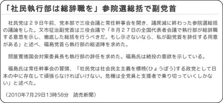 http://www.yomiuri.co.jp/politics/news/20100729-OYT1T00519.htm