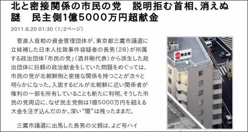 http://sankei.jp.msn.com/affairs/news/110820/crm11082001300000-n1.htm