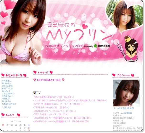 http://ameblo.jp/mai-nishida/