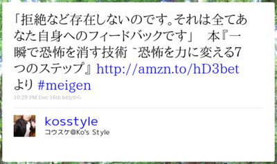 http://twitter.com/kosstyle/status/15654899383537664