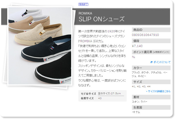 http://style-cruise.jp/journalstandard-m/item/shoes/08093610647910.html
