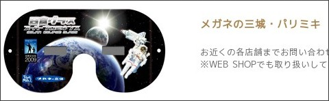 http://www.vixen.co.jp/se/shop.htm