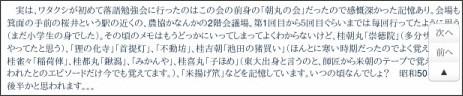 http://ameblo.jp/kamigatarakugo/entry-10042951325.html