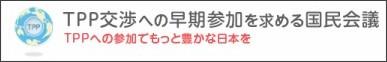 http://tpp-kokumin.jp/about/02_01.html