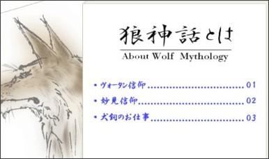 http://www.raifuku.net/special/wolf/details/details_top.html