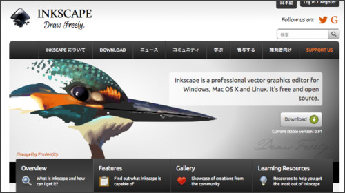 https://inkscape.org/ja/