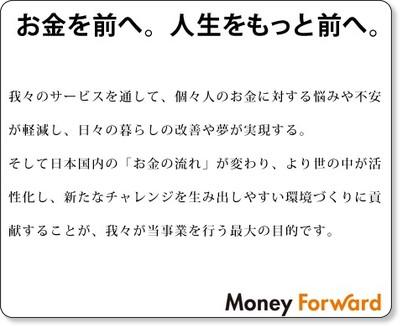 http://corp.moneyforward.com/vision/index.html
