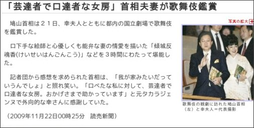 http://www.yomiuri.co.jp/politics/news/20091121-OYT1T01255.htm