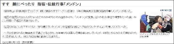 http://www.yomiuri.co.jp/e-japan/kagoshima/news/20120117-OYT8T00077.htm