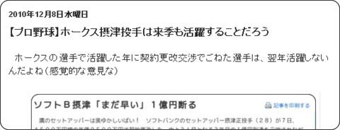 http://fukuokanokaze.blogspot.jp/2010/12/blog-post_5553.html