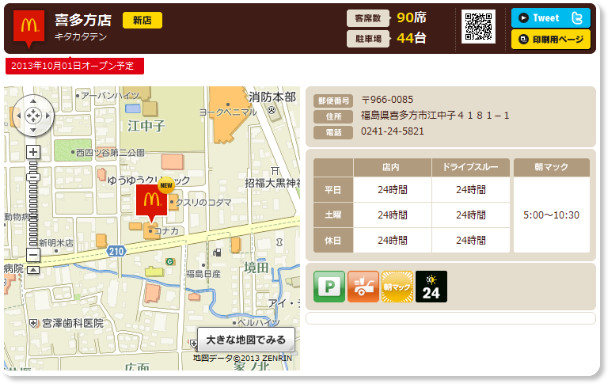 http://www.mcdonalds.co.jp/shop/map/map.php?strcode=07546