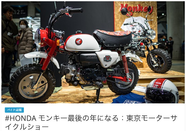 https://www.246g.com/log246/2017/04/okyo-mc2017-honda.html