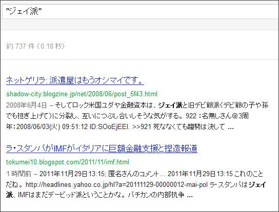 http://www.google.co.jp/search?hl=ja&safe=off&biw=1145&bih=939&q=site%3Atokumei10.blogspot.com+&btnG=%E6%A4%9C%E7%B4%A2&aq=f&aqi=&aql=&oq=#sclient=psy-ab&hl=ja&safe=off&source=hp&q=%22%E3%82%B8%E3%82%A7%E3%82%A4%E6%B4%BE%22&pbx=1&oq=%22%E3%82%B8%E3%82%A7%E3%82%A4%E6%B4%BE%22&aq=f&aqi=&aql=&gs_sm=d&gs_upl=1869053l1876342l5l1876379l60l17l2l0l0l11l348l3363l0.6.8.1l17l0&bav=on.2,or.r_gc.r_pw.,cf.osb&fp=c5933c4d91589e89&biw=1163&bih=731