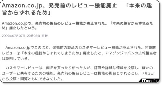 http://www.itmedia.co.jp/news/articles/0907/07/news102.html