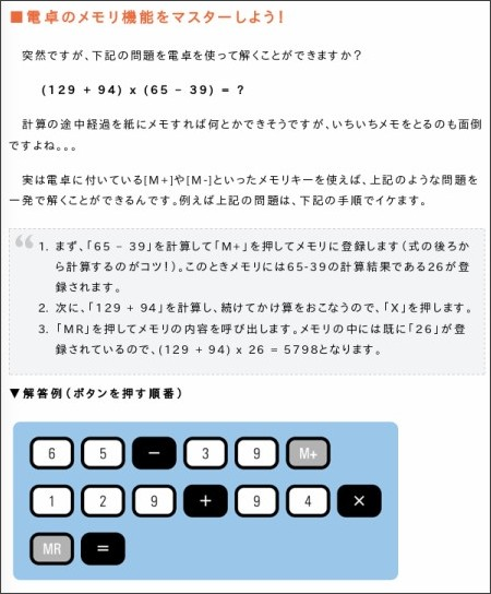 http://blog.keaton.com/2014/08/calculator-dojo-lv99-for-adult.html