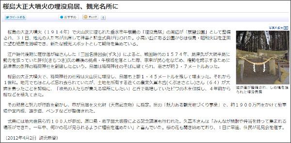 http://kyushu.yomiuri.co.jp/local/kagoshima/20120402-OYS1T00352.htm