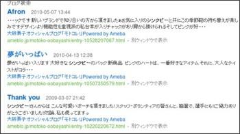 http://search.ameba.jp/search.html?q=%E3%82%B7%E3%83%B3%E3%82%AF%E3%83%93%E3%83%BC&aid=motoko-oobayashi