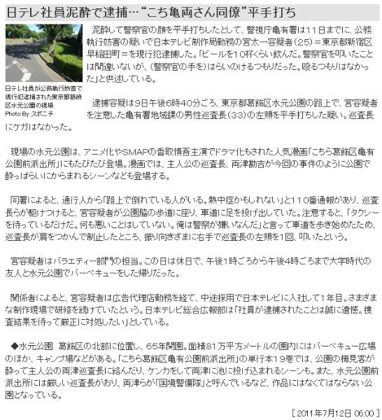 http://www.sponichi.co.jp/society/news/2011/07/12/kiji/K20110712001191440.html