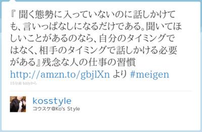 http://twitter.com/kosstyle/status/37807597935394817