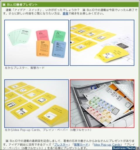 http://bizmakoto.jp/bizid/articles/0908/11/news007_2.html