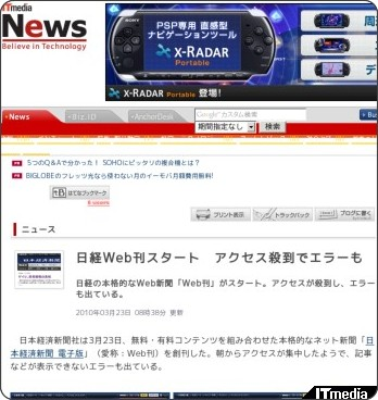 http://www.itmedia.co.jp/news/articles/1003/23/news025.html